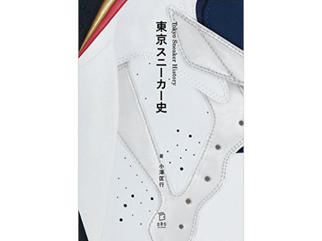 BOOK 東京スニーカー史